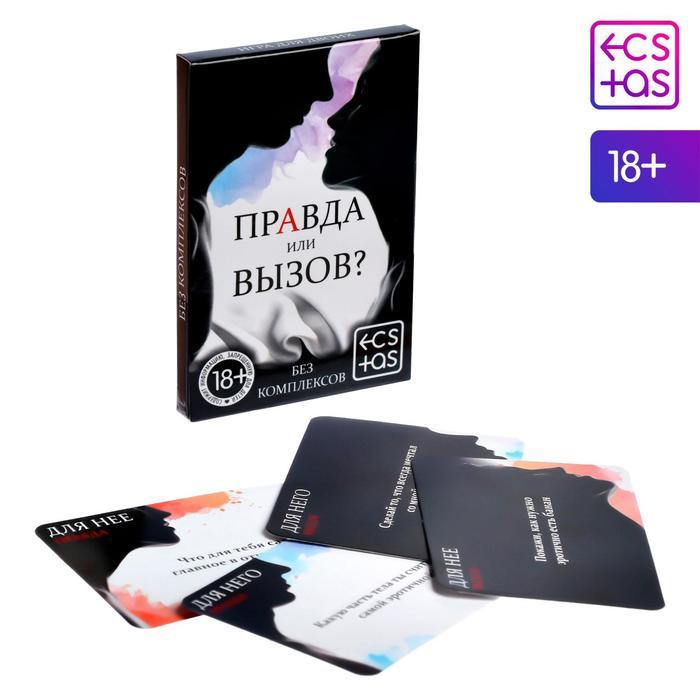 Игра для двоих «Правда или вызов?» (30 карт; 18+)