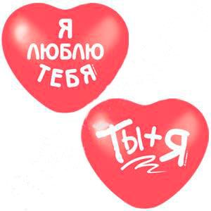 """Набор шаров """"Любовь""""  (25 см, 10 шт)"""