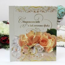 """Папка для свидетельства """"Классика"""" № 9 (Нежные розы)"""