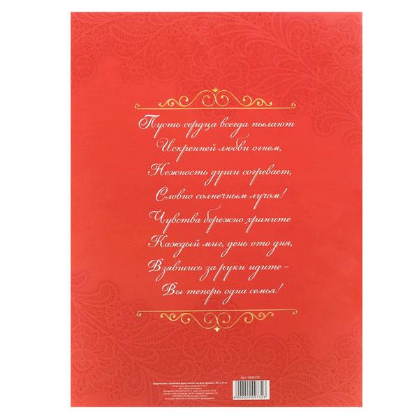"""Папка для свидетельства """"ШиК"""", красный"""