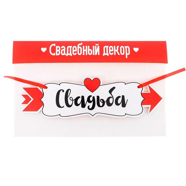 "Картонная табличка ""Свадьба"""