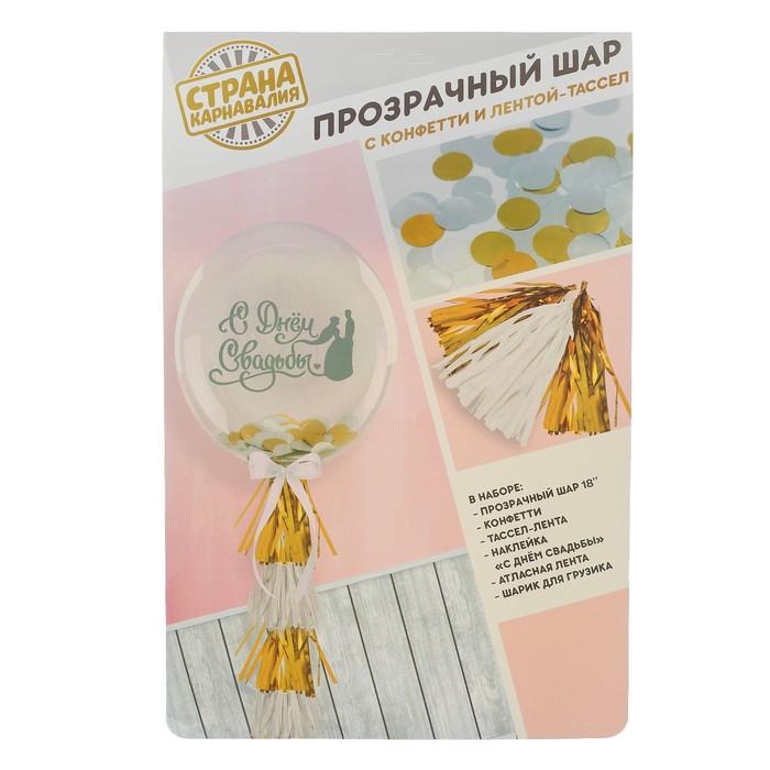 """Шар полимерный """"С днем Свадьбы"""" с конфетти и тассел-лентой """", 45 см"""
