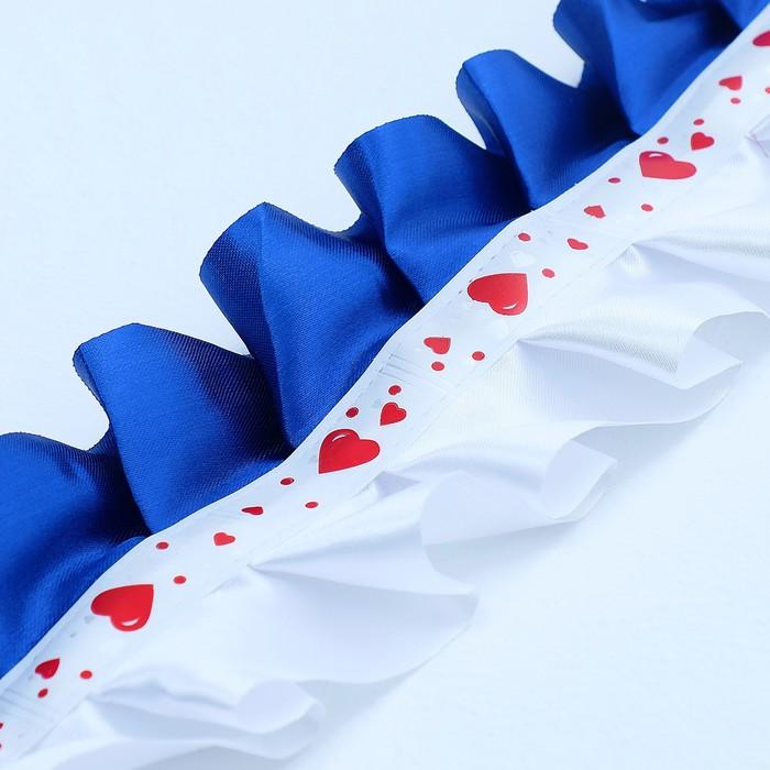 "Лента на свадебную машину ""Рюш"", атлас, сине-белый"