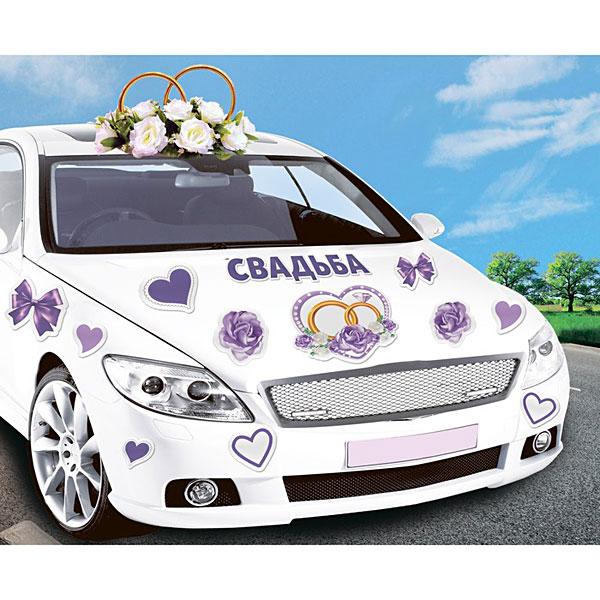 """Набор магнитов на авто """"Свадьба"""", сиреневый"""