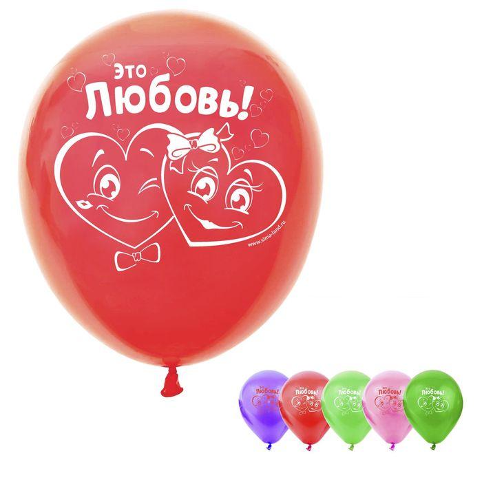 """Набор воздушных шаров """"Это любовь"""", 5 шт."""
