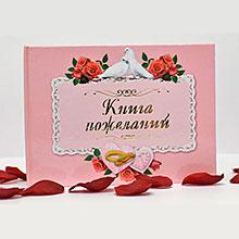 """Книга поздравлений на свадьбу """"Классика"""" № 1 (голубки)"""