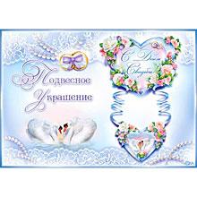 """Украшение для свадебного зала """"С днем свадьбы"""" (лебеди)"""