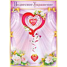 """Подвесное украшение """"Сердце с бабочками"""""""