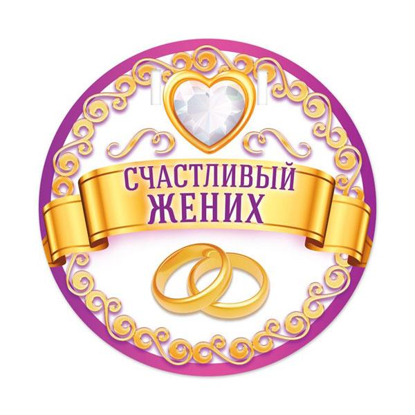 """Набор для проведения выкупа """"Наша любовь"""""""