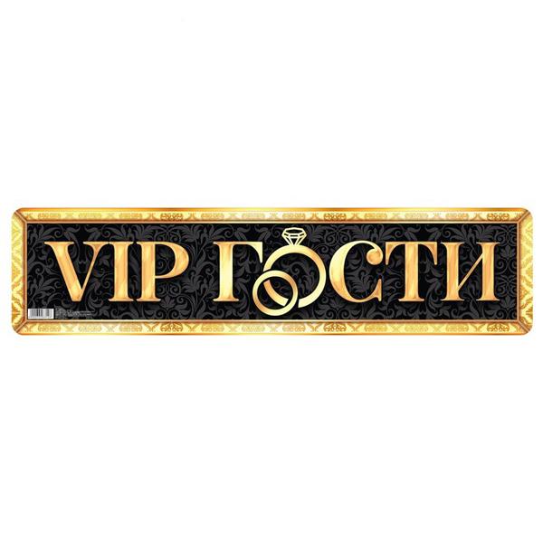 """Наклейка на машину """"VIP-гости"""""""