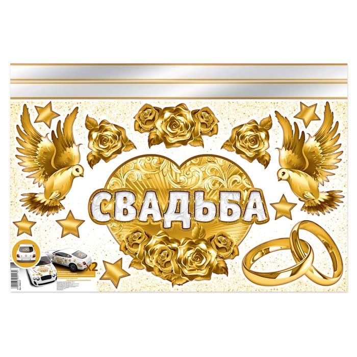 """Набор свадебных наклеек """"Золото"""""""