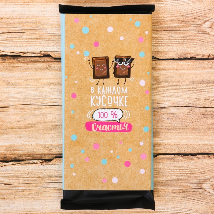 Обёртка для шоколада «Шоколад счастья», 8 × 15.5 см