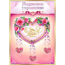 """Подвесное украшение """"Сердце и розы"""""""