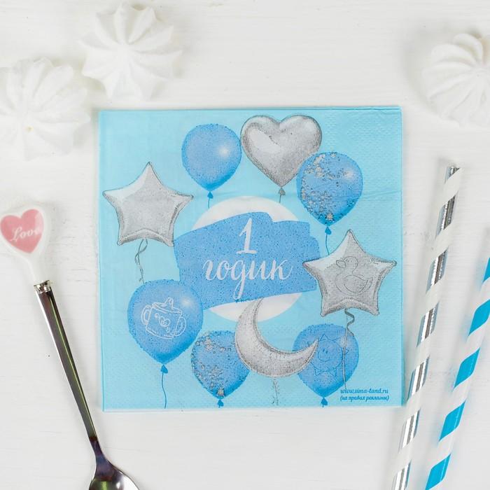 """Бумажные салфетки """"1 годик, голубой"""", 20 шт., 25*25см"""