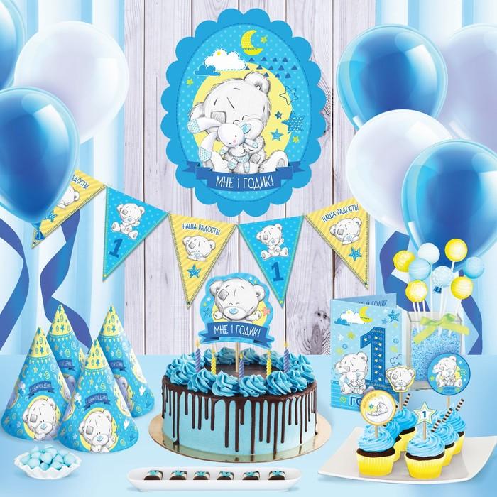 """Набор для оформления дня рождения """"1 годик, Me To You"""", мальчик"""