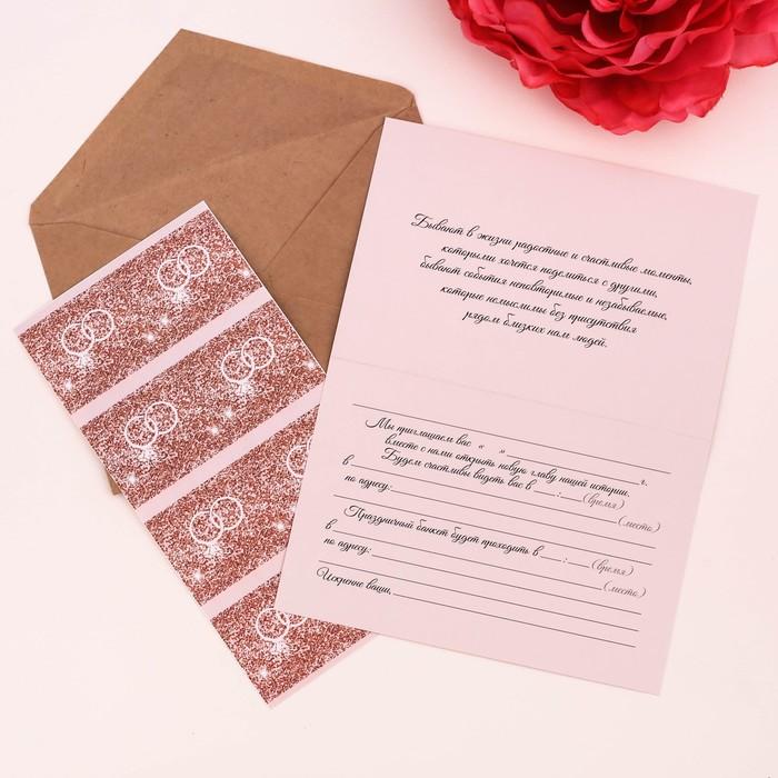 """Приглашение на свадьбу """"Блестки"""", с конвертом"""