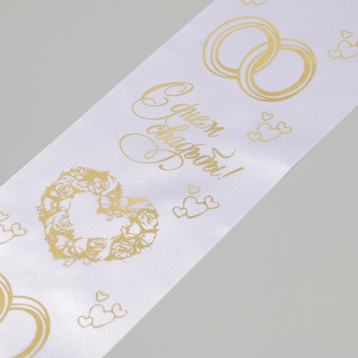 """Лента на свадебную машину """"С днем рождения"""", атлас с резинками, белый"""
