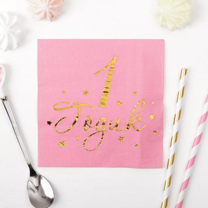 """Бумажные салфетки """"1 годик"""", 20 шт., розовый с золотом, 20 шт."""