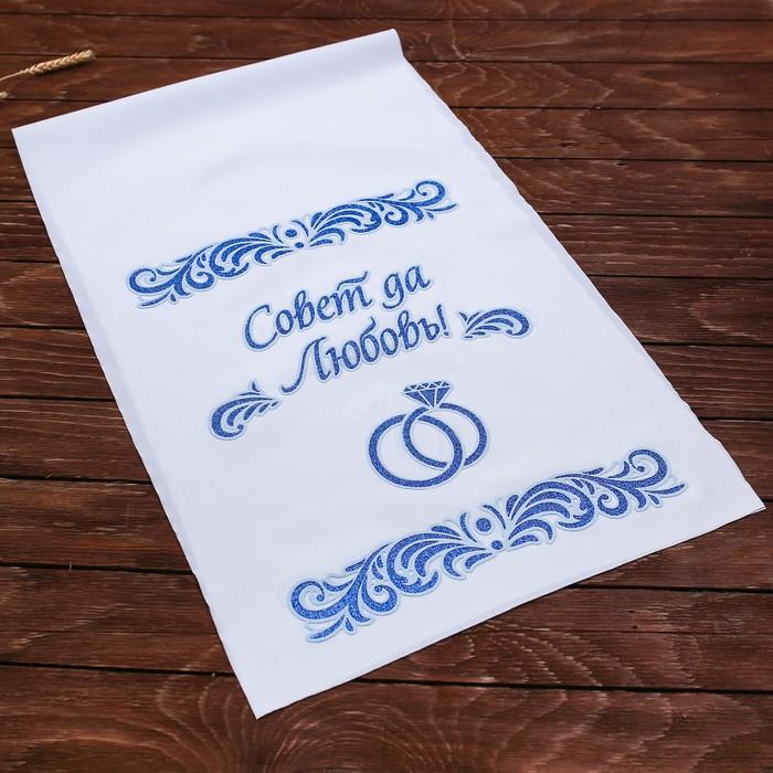 """Рушник """"Совет да любовь"""", бело-синий с вензелем"""