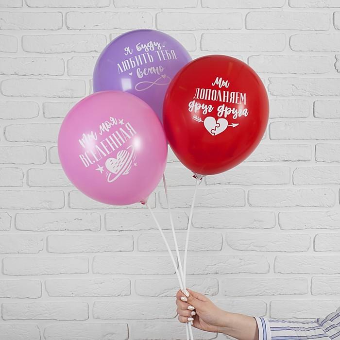 """Набор воздушных шаров """"Мы дополняем друг друга"""" (5 шт)"""