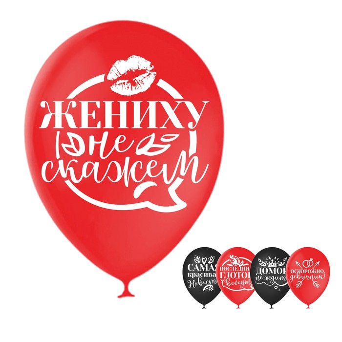 Набор воздушных шаров для девичника (5 шт)
