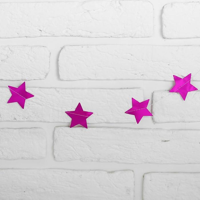 Гирлянда Звёзды, 2 м (розовый)