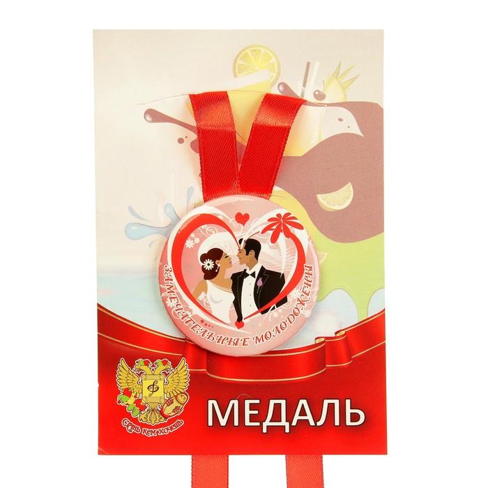 """Медаль на ленте """"Лучшие Молодожены"""""""