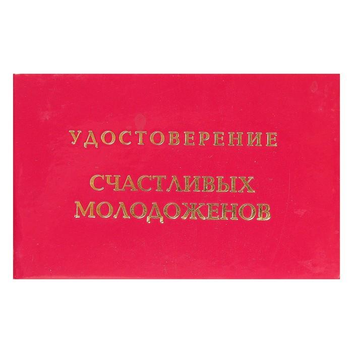 """Удостоверение """"Счастливых молодоженов"""""""