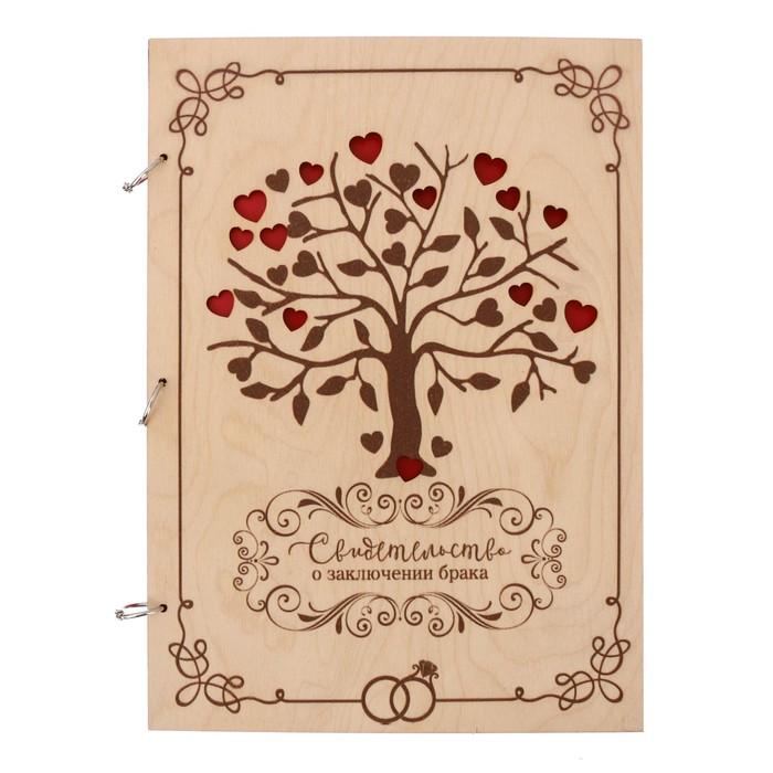 """Папка о браке """"Семейное счастье"""", дерево для свидетельства 18х25 см."""