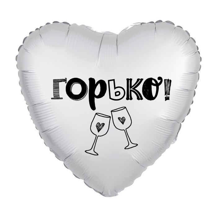 """Фольгированный шар сердце """"Горько"""", серебро, 53 см"""