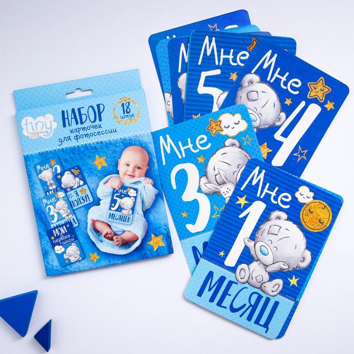 """Карточки для фото малыша """"Сыночек, Me To You"""", 12 х 8 см"""
