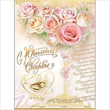 """""""С юбилеем свадьбы"""" - поздравительная открытка"""
