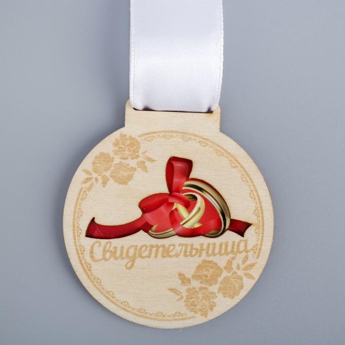 """Медаль деревянная """"Свидетельница"""""""