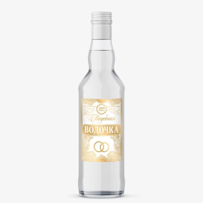 Наклейка на бутылку «Свадебная водочка», 8 х12 см