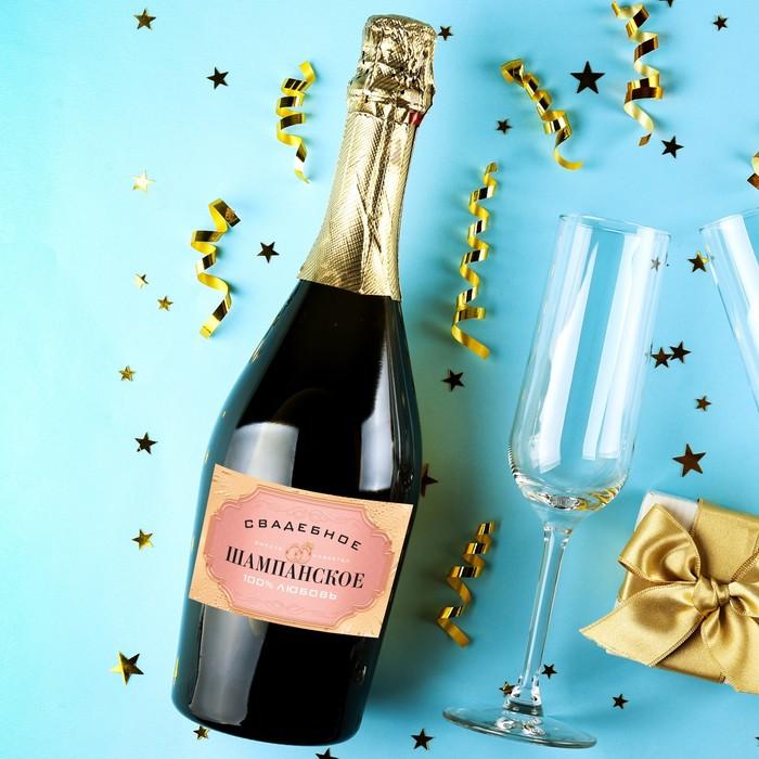 Наклейка на бутылку «Свадебное шампанское» розово-золотая, 12 × 8 см