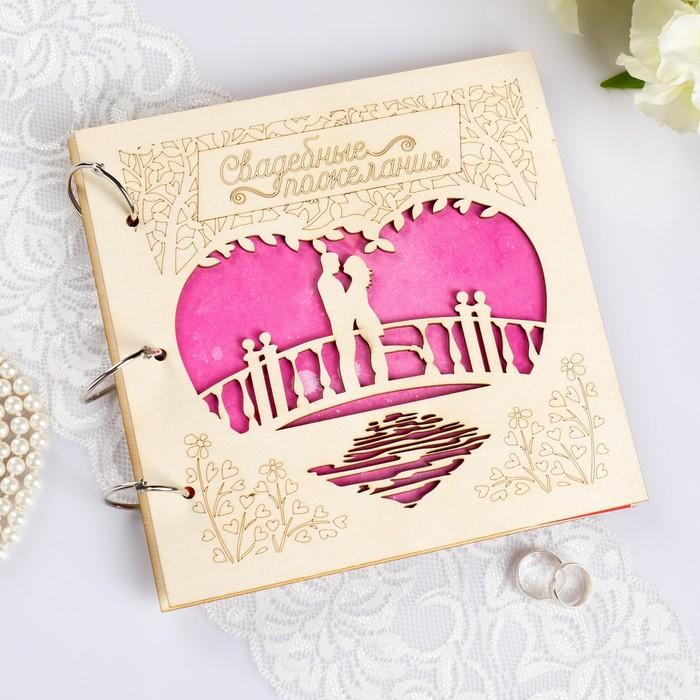 "Свадебная книга пожеланий ""Одно сердце на двоих"", дерево"