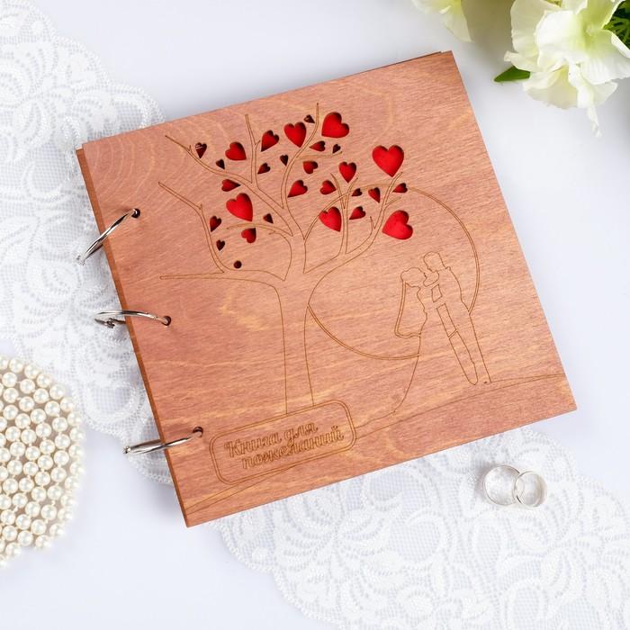 """Свадебная книга пожеланий """"Дерево любви"""" (деревянная)"""