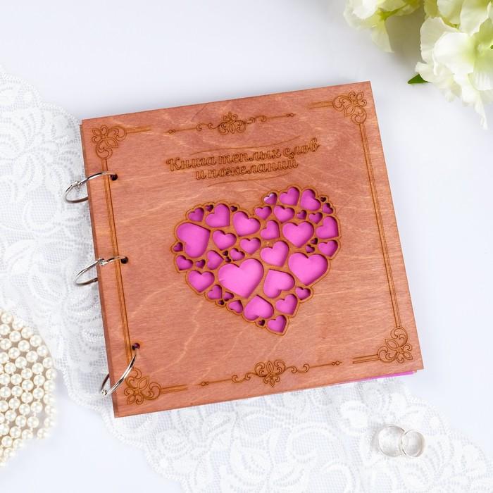 "Свадебная книга пожеланий ""Сердце"", дерево"
