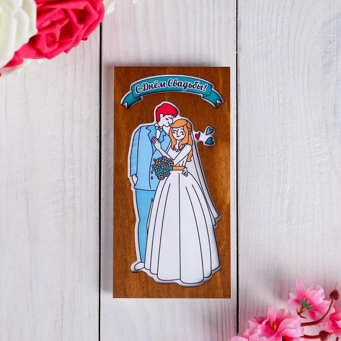 """Конверт для денег на свадьбу """"Счастья молодоженам"""", бумага-дерево"""