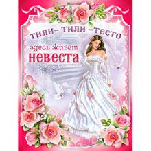 Тили-тили-тили тесто здесь живет невеста плакат