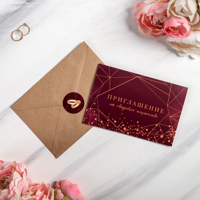 """Приглашение на свадьбу в конверте """"Геометрия"""""""