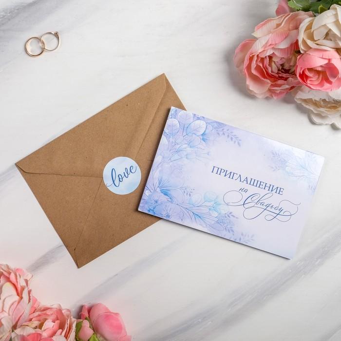 """Приглашение на свадьбу в крафт-конверте """"Голубая дымка"""""""