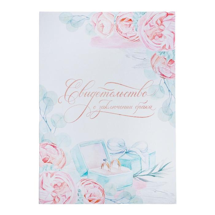 """Папка для свидетельтсва о заключении брака """"Акварельные цветы"""", А4"""