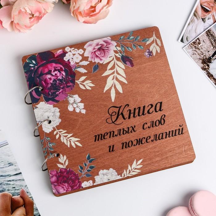 """Деревянная книга пожеланий на свадьбу """"Цветы"""""""