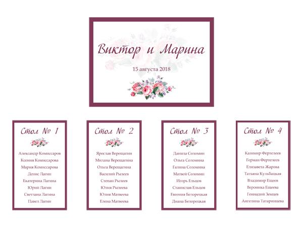 """План рассадки гостей в рамке """"Роскошные цветы"""" (33х43 см)"""