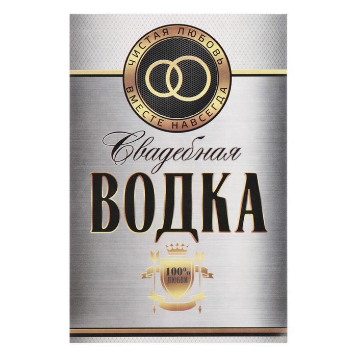 """Наклейка на бутылку «Свадебная водка"""", 8 × 12"""