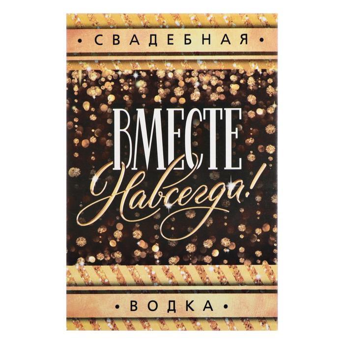 """Наклейка на бутылку «Вместе навсегда"""" , 8 × 12"""