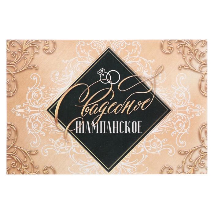 Наклейка на бутылку «Свадебное шампанское» вензеля, 12 х8 см