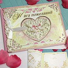 """Книга пожеланий на свадьбу """"Европейский стиль"""" № 12"""
