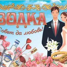 """Наклейка на бутылку """"Водка свадебная"""""""